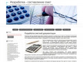 Разработка-составление-смет.рф — Разработка сметной документации . Разработка и составление смет в Черкесске и Карачаево