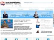 «Пенсионный фонд Российской Федерации»