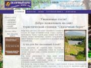 """Турстоянка """"Сказочный берег"""" Республика Алтай"""