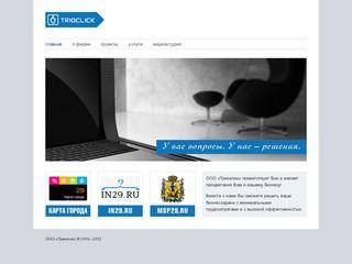 Trioclick.ru - создание и обслуживание интернет-сайтов (ООО «Триоклик») Архангельск, Северодвинск