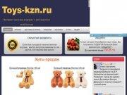 Игрушки с доставкой по Казани