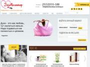 Биокосметика и парфюмерия Дзинтарс (Россия, Оренбургская область, Оренбург)