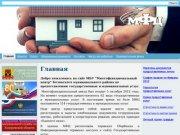 Муниципальное бюджетное учреждение Многофункциональный Центр Беловского муниципального района