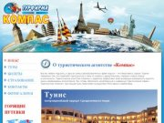 Туристическое агентство «Компас» (Пятигорск, КМВ) - Туризм, Путешествия