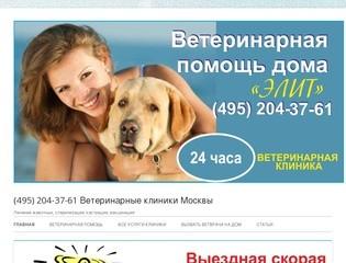 (495) 204-37-61 Ветеринарные клиники Москвы | Лечение животных, стерилизация, кастрация, вакцинация