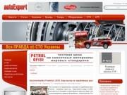 Autoexpert.com.ua