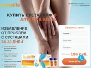 Купить сусталайф в аптеке в Абазе: цена препарата