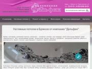 Установка натяжных потолков, ремонт помещений! (Россия, Брянская область, Брянск)