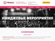 """Event агентство """"Фишка"""""""