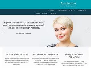 Стоматология в центре Москвы.Стоматологическая клиника Aesthetica Цены на услуги