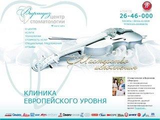 Стоматология в Воронеже «Виртуоз» — центр стоматологии.