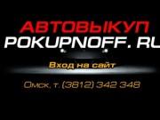 Автовыкуп «POKUPNOFF» в Омске предлагает Вам выгодно и без проволочек избавиться от подержанного или битого автомобиля!   К оценке и покупке допускаются битые автомобили  любых марок и любого года выпуска,  как личный, так и коммерческий транспорт! (Россия, Омская область, Омск)