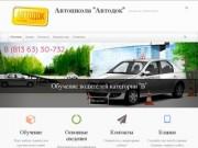"Автошкола Новая Ладога, категория ""В"" Новая Ладога, Автошкола ""Автодок"""