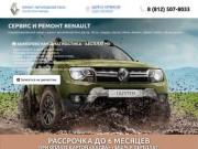 Сервис и ремонт автомобилей Рено (Россия, Московская область, Королёв)