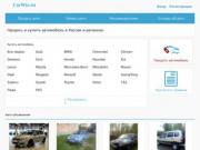 Продать авто, продать машину, купить авто во Владивостоке можно на www.carwiz.ru.  Размещайте объявления без лишних данных о Вас и Вашем автомобиле. (Россия, Приморский край, Владивосток)
