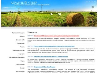 ООО «Северагропромснаб»
