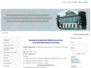 Библиотека город никольск