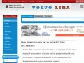 АТЦ ЛИРА - автозапчасти и сервис VOLVO FORD в Нижнем Новгороде
