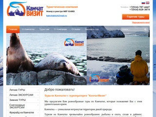 Туры на Камчатку от туристической компании Камчат Визит г. Петропавловск-Камчатский