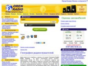 """Новости - Оренбург"" (Интернет-радио Оренбурга) онлайн"