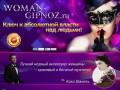 Инфо-продукт: «Woman gipnoz»