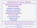 проекты квартир и ремонт (Россия, Тюменская область, Тюмень)