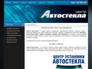 """""""Центр Автостекла"""" г.Саранск :: Продажа, установка"""