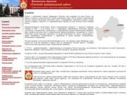 Администрация Унечского района Брянской области