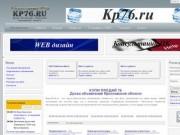 KP76 - Купи Продай Ярославль Рыбинск - Объявления