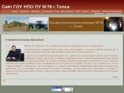 Сайт ГОУ НПО ПУ №76 г.Топки