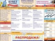 Сайт города Чебоксары - WWW.CHEB.RU