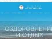 Saksoniahotel.ru