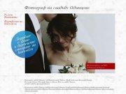 Фотограф на свадьбу Одинцово, свадебный фотограф Одинцово