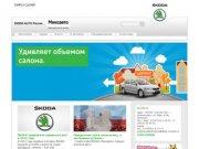 Официальный диллер ŠKODA в Тульской области. Купить автомобили SKODA