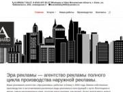 Эра рекламы — агентство рекламы полного цикла производства наружной рекламы. (Россия, Московская область, Клин)