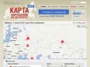 Карта нарушений на выборах 2011 (Совместный проект Газеты.Ru и ассоциации «ГОЛОС»)