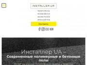 Наливные полы в Киеве - цена. Подробнее на сайте. (Россия, Нижегородская область, Нижний Новгород)