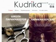 Парикмахерская Екатеринбург   Курсы парикмахеров в Екатеринбурге   Kudrika