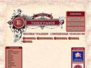 ГУП РБ Бирская городская типография