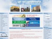 Сайт Жителей Коммунарки - Новости