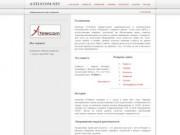 Компания A-telecom (А-Телеком) - Интернет в Абхазии