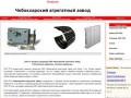 Ch-tz.ru — ЧЕБОКСАРСКИЙ АГРЕГАТНЫЙ ЗАВОД. Отопительные чугунные радиаторы. Навесные почтовые замки