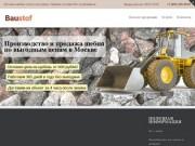 Купить щебень в Москве и области по низким ценам | Щебень с карьера от компании Баустоф