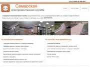 Компания «Самарская электромонтажная служба» (тел. 8-908-41-88-985) - электрика в Самаре