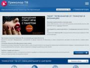 Триколор ТВ - официальный дилер в Бронницах, купить триколо тв
