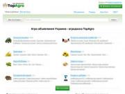 Агро объявления Украины - TopAgro (Украина, Киевская область, Киев)