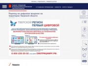 Главное управление региональной безопасности Тверской области