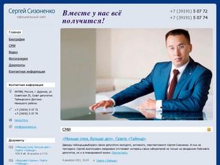 Сергей Сизоненко. Официальный сайт.