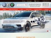 Аналоги и Оригинальные запчасти для Volkswagen Audi Seat Skoda в Киеве (Украина, Киевская область, Киев)