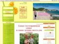 Сайт Ашота и Марины (Абхазия, Пицунда, пос. Рыбзавод) - Абхазия частный сектор